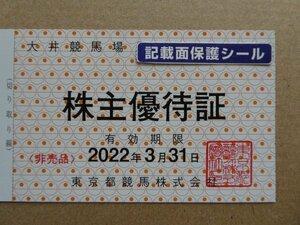 ☆最新6枚セット☆東京都競馬 大井競馬場 株主優待証 2022/3/31迄