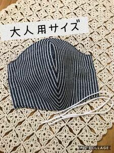 ☆ハンドメイド 立体インナー☆大人用 大きめサイズ デニムストライプ柄