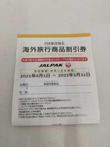 JAL 株主優待券 海外ツアー 割引券 日本航空 ジャルパック JALプラザ 割引券 株主優待 優待券 海外旅行