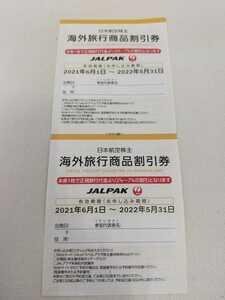 2枚セット JAL 株主優待券 海外旅行 海外ツアー 割引券 日本航空 ジャルパック JALプラザ 割引券 株主優待 優待券 海外
