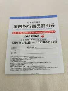 日本航空 JAL 国内旅行 割引券 国内ツアー ジャルパック JALプラザ 株主優待 株主優待券 優待券