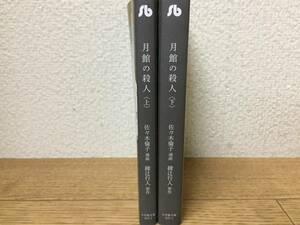 文庫版 月館の殺人 上・下巻 全2巻 佐々木倫子/小学館文庫
