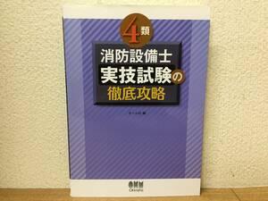 4類消防設備士 実技試験の徹底攻略 オーム社編