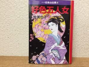 文庫版 マンガ日本の古典 24巻 好色五人女 牧美也子/中公文庫