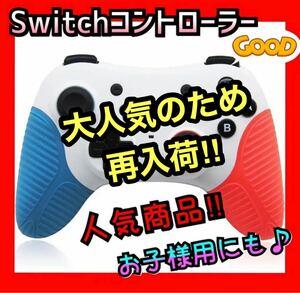 Switchコントローラー スイッチコントローラー コントローラー 互換 ニンテンドースイッチ プロコン 数量限定!