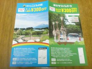 富士サファリパーク 昼入園 300円オフ×5名まで+富士山こどもの国 大人入園料 300円オフ×5名まで 割引券 クーポン