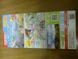 グリンパ 富士ぐりんぱ 遊園地 割引券の商品画像