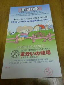 まかいの牧場 入場料 割引券 1割引 の商品画像