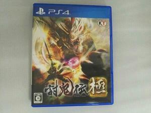 PS4 討鬼伝 極