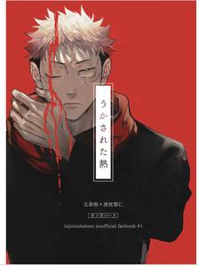 水018●送料無料●匿名配送● うかされた熱 五悠 呪術廻戦 同人誌 JUJUTSU KAISEN Doujinshi Fan Fiction Goyu