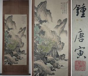 ★掛軸★山水図 中国★U106