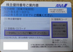 ANA全日空株主優待券航空券 ~2022.5.31