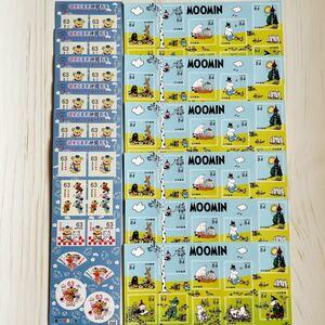 ムーミン  ポスクマ シール切手 84円 63円