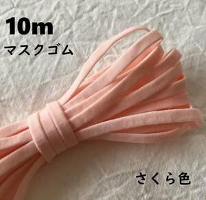 平ゴム【 さくら色10M 】マスクゴム 巾5㎜ 送料無料 ピンク 布マスクに カラーゴム