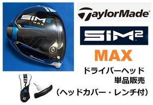テーラーメイド SIM2 MAX 9度 ドライバーヘッド単品+ヘッドカバー+トルクレンチセット 日本モデル正規品 シムツー マックス