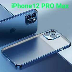 【おまけあり】★ブルー マット iPhone 12 PRO Max ソフト カバー スマホ ケース カメラ レンズ 保護 傷 擦り傷 防止 アイフォン アイホン