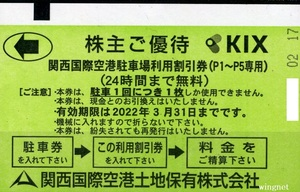 ■関西国際空港■駐車場24時間無料券 4枚セット■