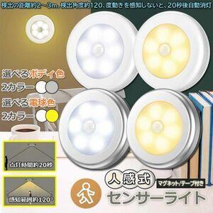 即納 人感センサーライト 電池式 1個のみ フットライト 小型 LED足元ライト 室内 ベッドサイドランプ 明暗センサー 停電 昼光色シルバー