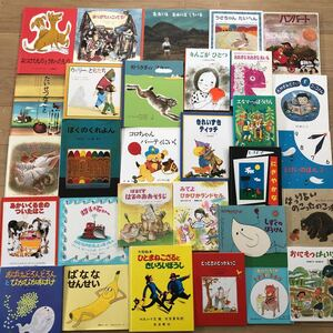 人気絵本 児童書 翻訳絵本など 30冊 福音館
