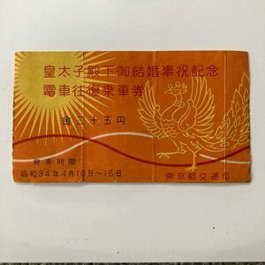 記念乗車券 上皇殿下が皇太子時代のものです。 東京市 乗車券