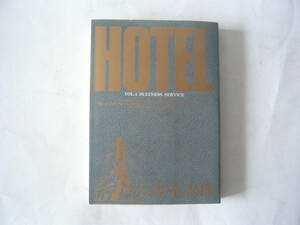 ホテル④ 石森章太郎      整理番号 3691