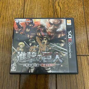進撃の巨人人類最後の翼 3DS