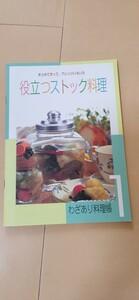 料理本 (役立つストック料理)