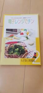 料理本 (電子レンジでチン)