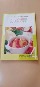 料理本 (たっぷり野菜)