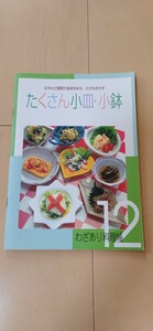 料理本 (たくさん小皿・小鉢)