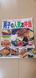 料理本 (男子の人気お弁当)