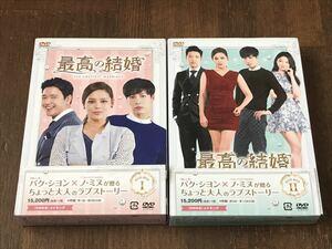 最高の結婚 DVD-BOX 1&2〈各4枚組〉全巻セット