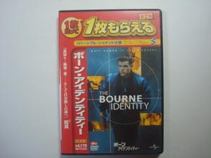 DVD ボーン・アイデンティティー セル版中古