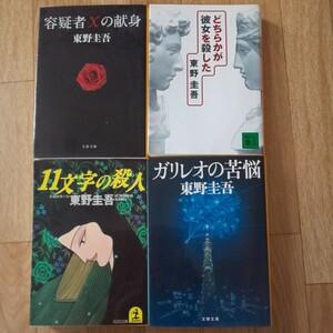 文庫本 東野圭吾