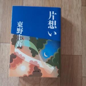 東野圭吾  文春文庫他