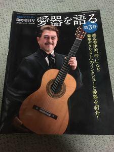 愛器を語る 第3巻 現代ギター クラシック・ギター