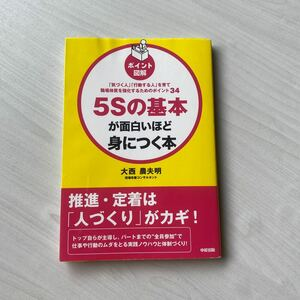 5Sの基本が面白いほど身につく本/大西農夫明 (著者)