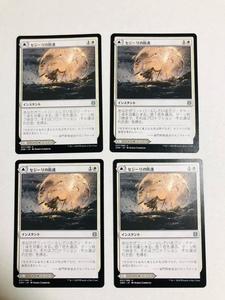 セジーリの防護 4枚セット■日本語(JP)■【MTG】ゼンディカーの夜明け ZNR