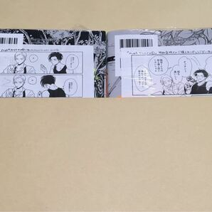 BL 漫画 はらだ ハッピークソライフ 特典 2冊セット