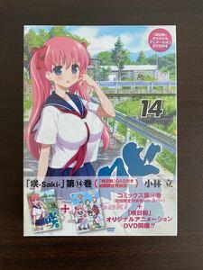 咲-Saki- 14巻 初回限定特装版『咲日和』オリジナルアニメDVD付き