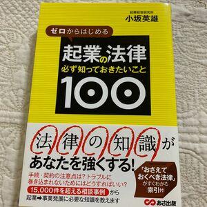 起業の法律 必ず知っておきたいこと100/小坂 英雄 著