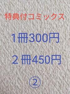 BLコミック 【特典付】1冊300円・2冊で450円