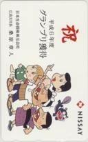 [Telephone ca] Genius Bakabon Akatsuka Fujio Nippon Life 1996 Grand Prix Earn 6T-E0017 B to C Rank