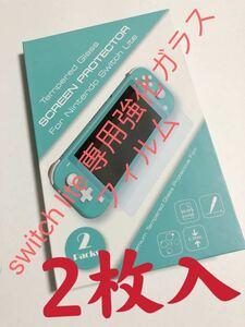 新品送料込switch lite任天堂スイッチライト専用ガラス保護フィルム2枚入