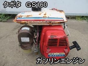 農機具■ガソリンエンジン■クボタ■GS160■最大出力4.0ps★プーリー18mm★動作OK!!■○&