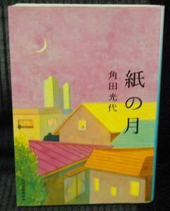 紙の月 角田光代 小説 角川春樹事務所 ハルキ文庫 中古本