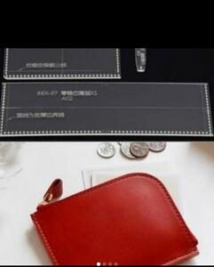 小銭入れ財布 レザークラフトアクリル型セット