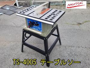 【ナカトミ産業】TS-4005 テーブルソー 動作確認済み 本体 丸ノコ 丸鋸 マルノコ 100V ホームツール 台付き 電動 切断