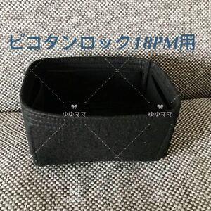 新品バッグインバッグ18pmサイズにフィットします黒色ブラック
