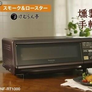 Panasonic NF-RT1000  けむらん亭 スモーク&ロースター